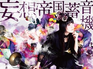 喜多村英梨さん、ニューシングル「妄想帝国蓄音機」のキービジュアル・ジャケットデザイン・MVを一斉公開!