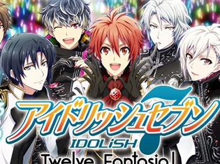 『アイドリッシュセブン Twelve Fantasia!』Re:valeの新曲「奇跡」ほか、最新情報が公式サイトで公開!
