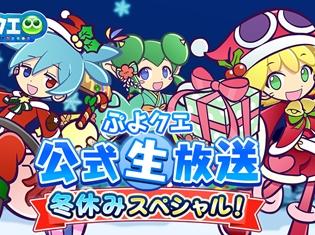 『ぷよクエ』×『おそ松さん』とのコラボが決定! 『ぷよクエ』公式生放送~冬休みスペシャル!~の発表まとめ