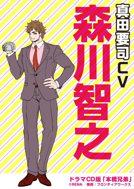 『本橋兄弟』がドラマCD化決定! 杉田智和さん、小西克幸さん出演で、兄弟達のエキセントリック&ラブリーな日常を描いたファミリーコメディー-4
