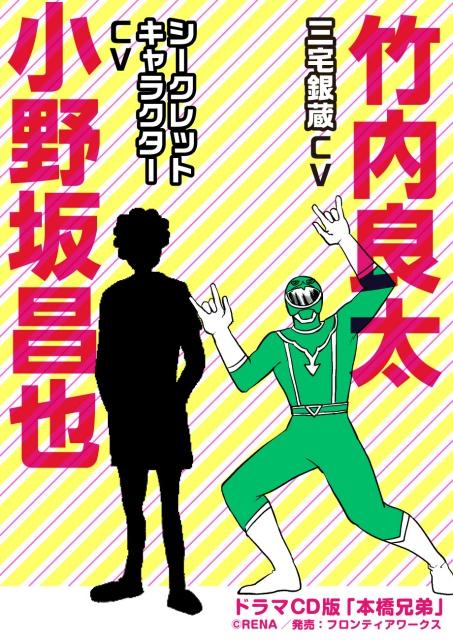 『本橋兄弟』がドラマCD化決定! 杉田智和さん、小西克幸さん出演で、兄弟達のエキセントリック&ラブリーな日常を描いたファミリーコメディー-7