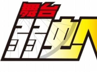 舞台『弱虫ペダル』新インターハイ篇~箱根学園王者復格(ザ・キングダム)~が2018年3月に新作公演決定!