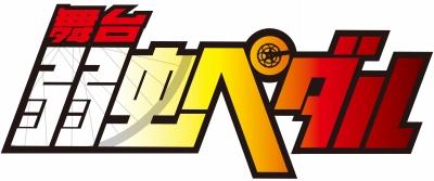 舞台『弱虫ペダル』新インターハイ篇が2018年3月に新作公演決定