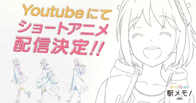 『駅メモ!』ショートアニメ配信決定! 佐々木舞香さんら出演声優も解禁
