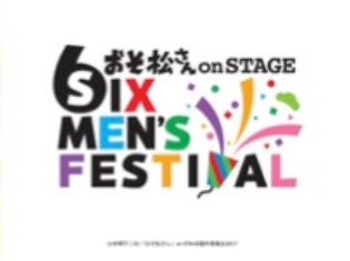 「アニュータチケット」にて舞台『おそ松さん』や『マクロスΔ』ワルキューレ3rd LIVEのイベントチケット先行受付開始