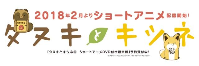 『タヌキとキツネ』がショートアニメ化 2018年2月より配信開始