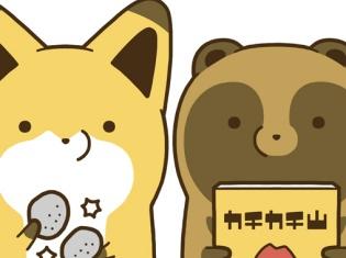 『タヌキとキツネ』が待望のショートアニメ化で2018年2月より配信開始! DVD付き限定版コミックの予約受付もスタート