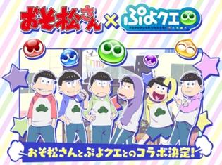 『ぷよぷよ!!クエスト』と『おそ松さん』のコラボレーション決定! コラボ特設サイトオープン&6つ子やゲーム内アイテムが当たるキャンペーンも開催!