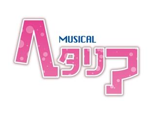 ミュージカル『ヘタリア』初のCD『MUSICAL HETALIA THE BEST「always love」』が2018年2月28日(水)に発売決定!