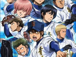 アニメ『ダイヤのA』BDBOX全3巻が2018年3月21日(水)より順次発売! TVシリーズやOVAに加え、出演声優によるオーディオコメンタリーも収録