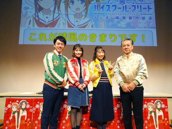 新作アプリ制作決定!『はいふり』横須賀でハッピー!トークショーレポ