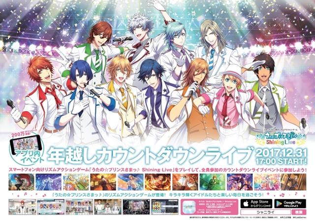 『うた☆プリ』スマホゲーの駅貼り大型ポスターが12月25日から登場