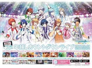 スマホゲー『うたの☆プリンスさまっ♪ Shining Live』新イベントの駅貼り大型ポスターが12月25日から登場! 掲出する電鉄一覧も公開