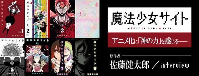 『魔法少女サイト』原作者・佐藤健太郎先生、アニメ化に「神の力」を感じる