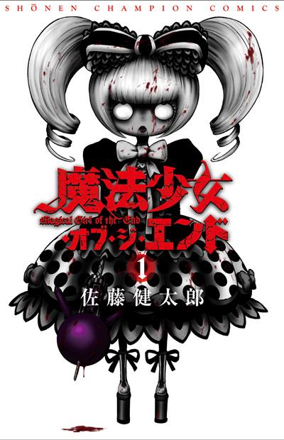 『魔法少女サイト』TVアニメ  場面カット・あらすじ まとめ-3