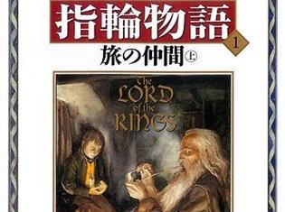全世界1億5000万部のベストセラー『指輪物語』、大川透さんの声で本邦初のオーディオブック化!
