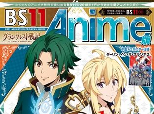 BS11の2018年冬アニメガイドブックがアニメイトをはじめ各店で配布スタート! 目印は『グランクレスト戦記』の描きおろしイラスト!