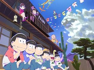 『おそ松さん』第2クール新EDは超豪華アーティストと6つ子がコラボレーション! おそ松役の櫻井孝宏さんも「ホント?ウソじゃない?ヤッベ!」と大感激!