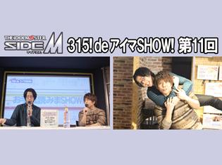 【独占】アイドルマスター SideM『315! deアイマSHOW!』レポート!第11回ゲスト:High×Joker 若里春名役・白井悠介さん