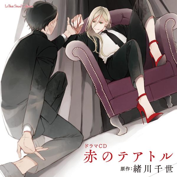 ドラマCD「赤のテアトル」の試聴配信がスタート!!