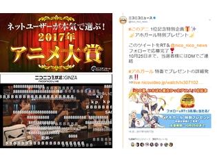 ニコニコアンケート「ネットユーザーが本気で選ぶ!2017年アニメ大賞」12月28日実施決定! 大賞作品には特別企画を実施予定