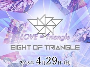 東映所属のバーチャル・ユニット「EIGHT OF TRIANGLE」待望のライブ開催決定! ニューシングルもリリース!