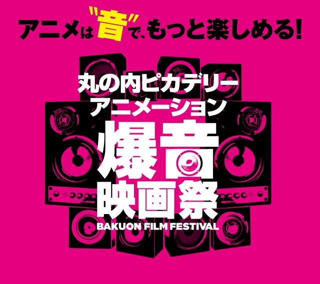 『けいおん!』『聲の形』など丸の内ピカデリー アニメーション爆音映画祭開催決定