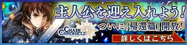 TVアニメ『とある魔術の禁書目録Ⅲ』×『チェインクロニクル3』コラボレーションイベントが開催中! 豪華声優陣ノサイン色紙などが当たるキャンペーンも-2