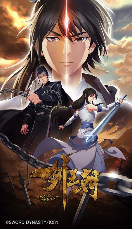 『剣王朝』オープニング&エンディングテーマが公開
