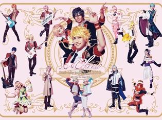2.5次元舞台化作品『アイ★チュウ ザ・ステージ~Stairway to Etoile 2018~』新メインビジュアル解禁!