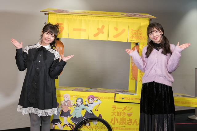 『ラーメン大好き小泉さん』先行上映イベント公式レポート公開
