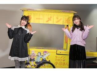 『ラーメン大好き小泉さん』竹達彩奈さん・鬼頭明里さん、先行上映イベントでアフレコ現場の裏話や登場キャラの魅力を語る