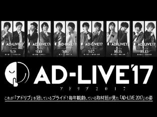 これが「アドリブ」を冠しているプライド!毎年観劇している取材班が見た「AD-LIVE 2017」の姿