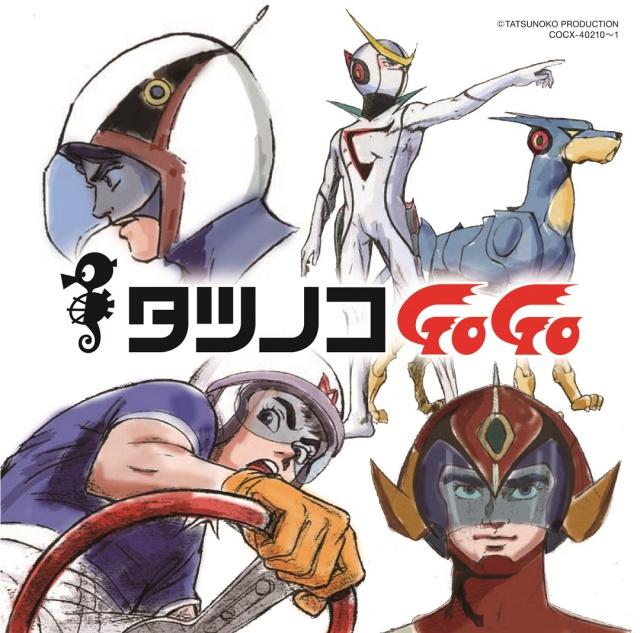 ベストソングCD『タツノコGoGo』2タイトルが2018年1月31日に発売