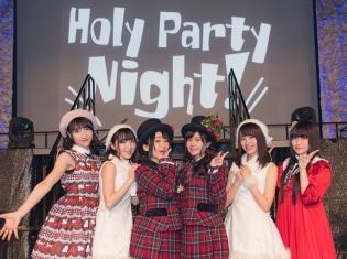 petit milady・Pyxis・山崎エリイさん・村川梨衣さん出演のライブイベント「Holy Party Night!」をレポート! 新曲初披露や特別コラボも