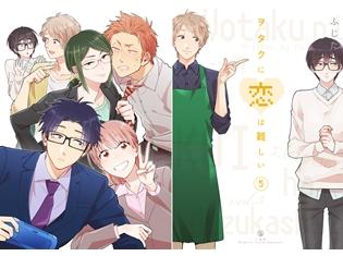 ノイタミナ『ヲタクに恋は難しい』桜城光役に悠木碧さん決定、原作PVに登場! 3週連続で、キャラクターティザービジュアルも公開に