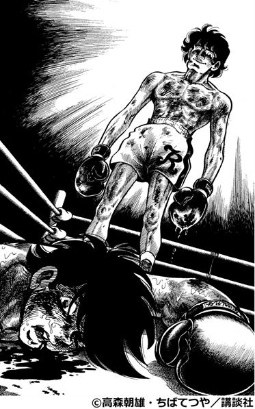 あしたのジョー 巨人の星 の両漫画家からみた原作者 梶原一騎
