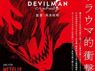オリジナルアニメ『DEVILMAN crybaby』特別映像「俺の名はデビルマンだ」篇が、1月3日放送の『君の名は。』オンエア内で解禁!