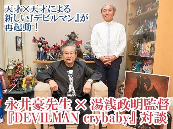 DEVILMAN crybaby-1