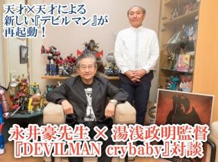 天才と天才、まったく新しい『デビルマン』を再起動! そこに込めている思いとは?――永井豪先生 ✕ 湯浅政明監督『DEVILMAN crybaby』対談