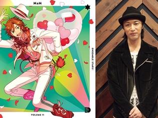 『あんさんぶるスターズ!』ユニットソングCD 3rdシリーズvol.11 MaMより、鳥海浩輔さんのインタビューをお届け!