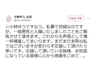 『けものフレンズ』『血界戦線 & BEYOND』などに出演の人気声優・小林ゆうさん、一般男性との入籍を発表!