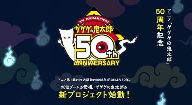 ▲50周年告知サイトTOPより