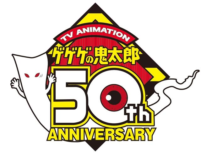 ▲公開された50周年記念ロゴ