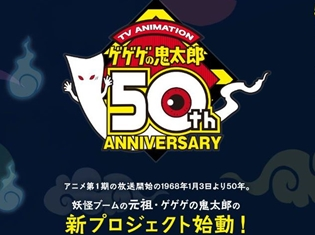 アニメ『ゲゲゲの鬼太郎』放送開始50周年で、新プロジェクト始動!? 告知サイトがオープン