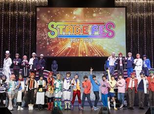大人気舞台・ミュージカル作品のキャスト陣が集結した夢のライブイベント「STAGE FES 2017」のイベントレポートを紹介!