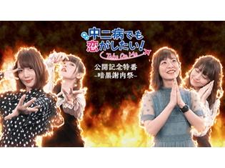 内田真礼さんら出演の『映画 中二病でも恋がしたい! -Take On Me-』公開記念キャスト特番がWEB公開開始!