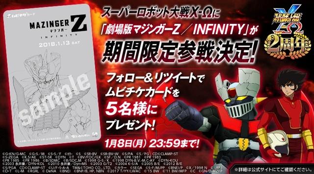 映画『マジンガーZ / INFINITY』が「スーパーロボット大戦X-Ω」に期間限定参戦決定