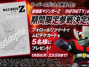 『劇場版 マジンガーZ / INFINITY』が「スーパーロボット大戦X-Ω」に期間限定参戦決定! コラボ記念ムビチケカードが当たるキャンペーンも