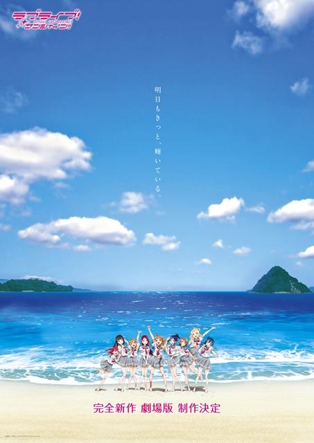 『ラブライブ!サンシャイン!!』完全新作劇場版制作決定! Blu-rayジャケットフィギュアシリーズも2018年より本格始動!